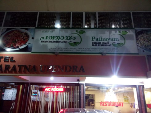 41102ae80987d6 A five minutes walk from the State Secretariat of Kerala (go Y.M.C.A road  to Southern block and swing to the left) you ll find what appears to be the  city s ...